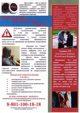 Славянские обереги от алкоголизма